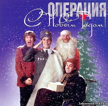 Русские комедия с новым годом