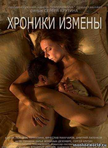 kino-pro-izmenu-zhen-russkoe